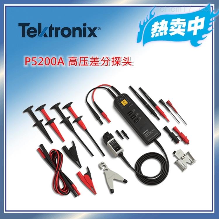 泰克/Tektronix P5200A 高压差分探头