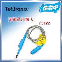 P5122泰克/Tektronix P5122  无源高压探头