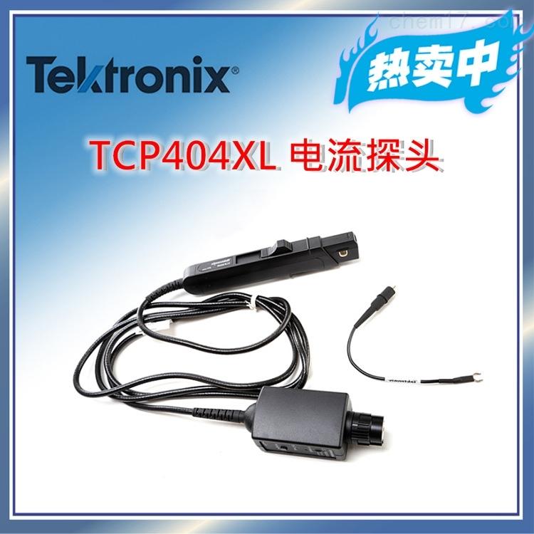 泰克/Tektronix TCP404XL 电流探头