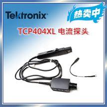 TCP404XL泰克/Tektronix TCP404XL 电流探头
