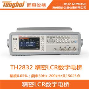 TH2832同惠精密LCR测试仪