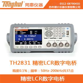 TH2831同惠精密LCR测试仪