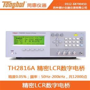 TH2816A同惠精密LCR测试仪