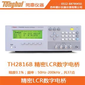 TH2816B同惠精密LCR测试仪