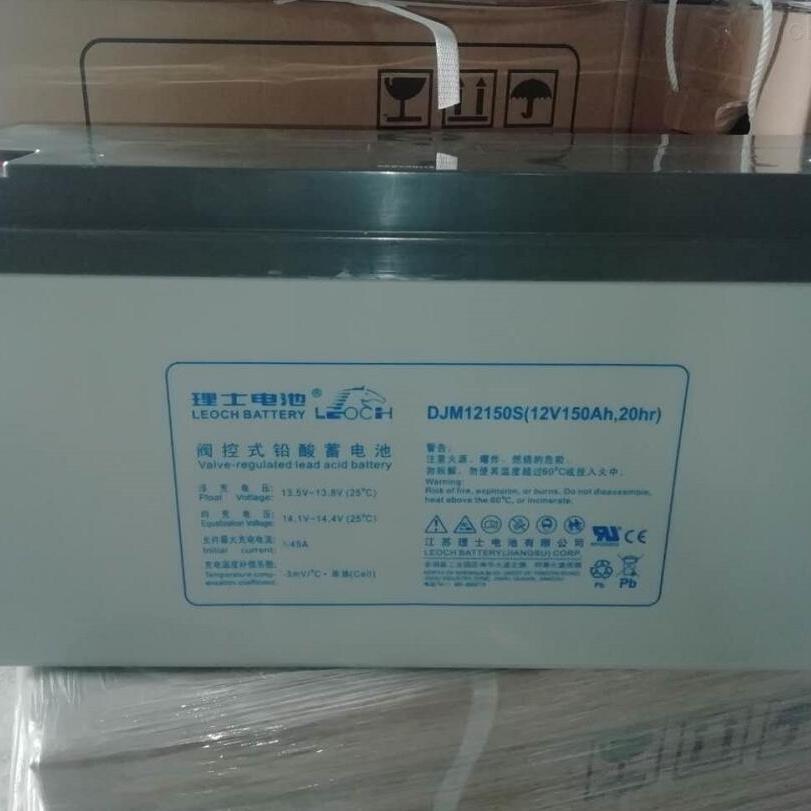 理士蓄电池DJM12150S销售