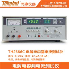 TH2686C同惠电解电容漏电流测试仪