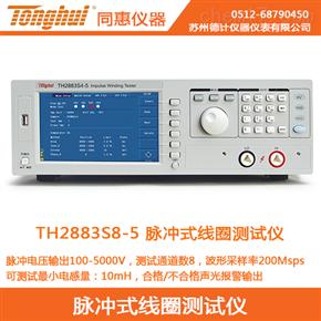 TH2883S8-5同惠脉冲式线圈测试仪