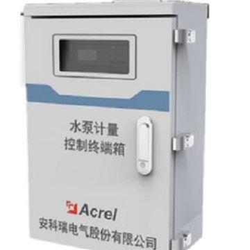 水泵計量控製終端箱