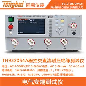 TH9320S4A同惠程控交直流耐压绝缘测试仪