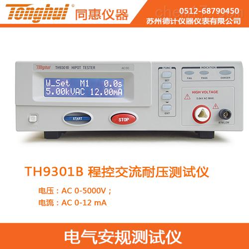 同惠程控交流耐压测试仪