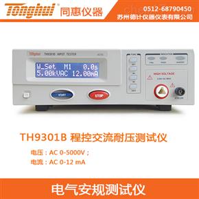 TH9301B同惠程控交流耐压测试仪