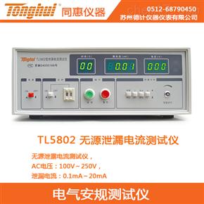 TL5802S同惠无源泄漏电流测试仪