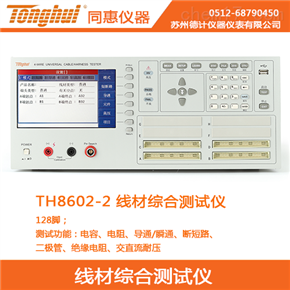 TH8602-2同惠线材综合测试仪