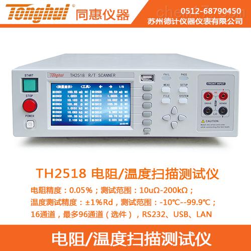 同惠电阻/温度扫描测试仪