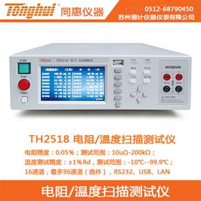 TH2518同惠电阻/温度扫描测试仪