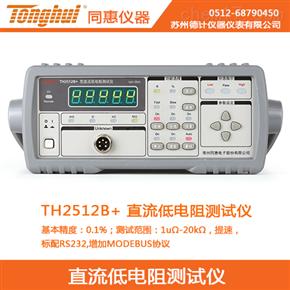 TH2512B+同惠直流低电阻测试仪