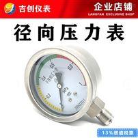 径向压力表厂家价格 压力仪表2.5MPa 1.6MPa