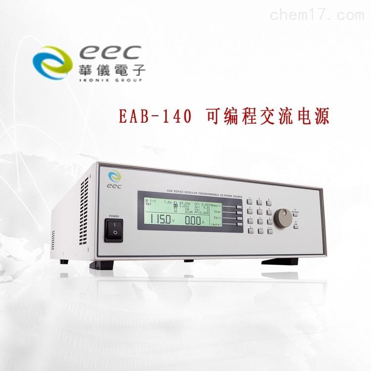 中国台湾华仪电子 EAB-140 可编程交流电源