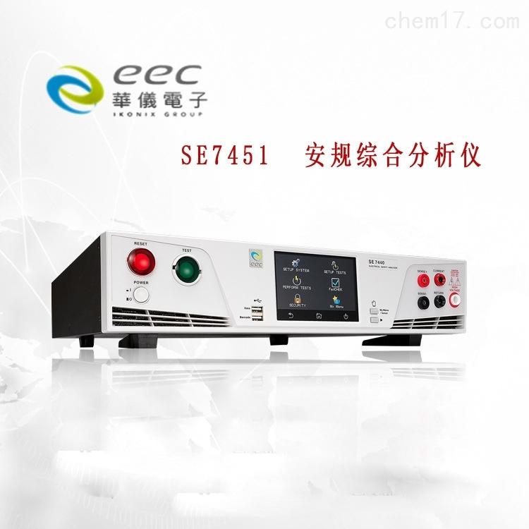 台湾华仪  SE7451  安规综合分析仪