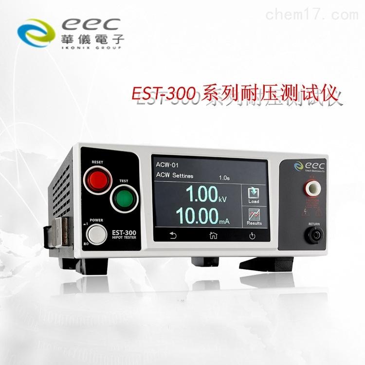 台湾华仪/EEC   EST-330 耐压测试仪