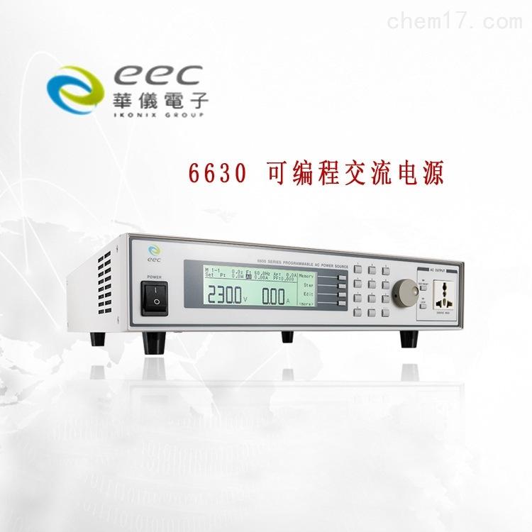 台湾华仪 6630 可编程交流电源