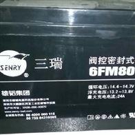 12V80AH三瑞阀控密封铅酸蓄电池6FM80
