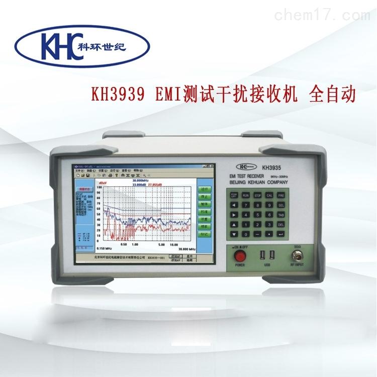 KH3939  型EMI测试干扰接收机   北京科环