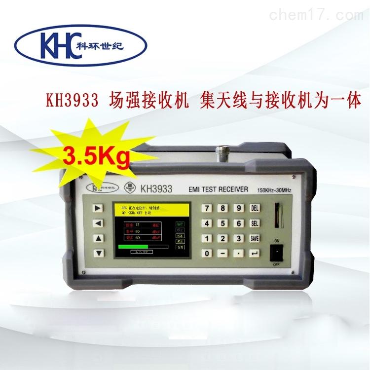 KH3933 型EMI测试干扰接收机   北京科环