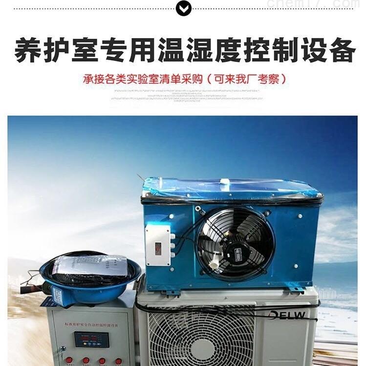工地标养室恒温恒湿设备