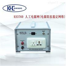 KH3760KH3760  型人工电源网   北京科环