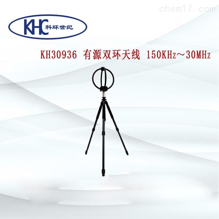 KH30936  有源双环天线  北京科环