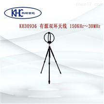 KH30936KH30936  有源双环天线  北京科环