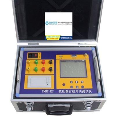 YNKC变压器有载分接开关测试仪