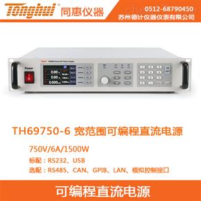 TH69750-6同惠宽范围可编程直流电源