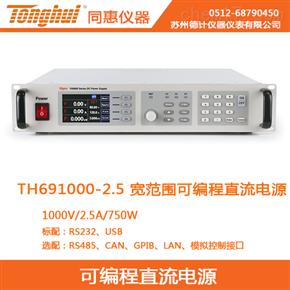 TH691000-2.5同惠宽范围可编程直流电源