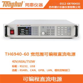 TH6940-60同惠宽范围可编程直流电源