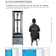 LYD220S微机控制三点/四点弯曲试验机