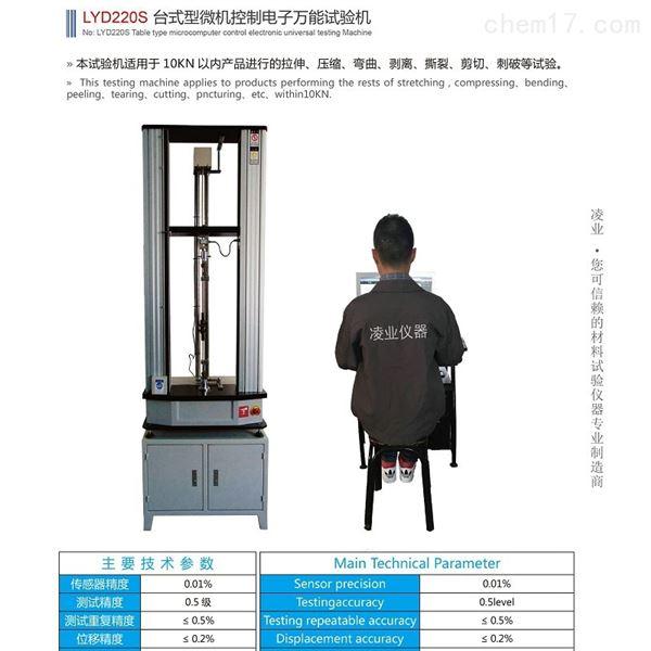 塑料压力试验机