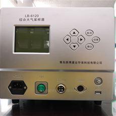 大气颗粒物二合一综合采样器LB-6120