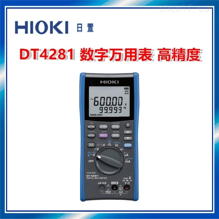 日置HIOKI DT4281 高端数字万用表