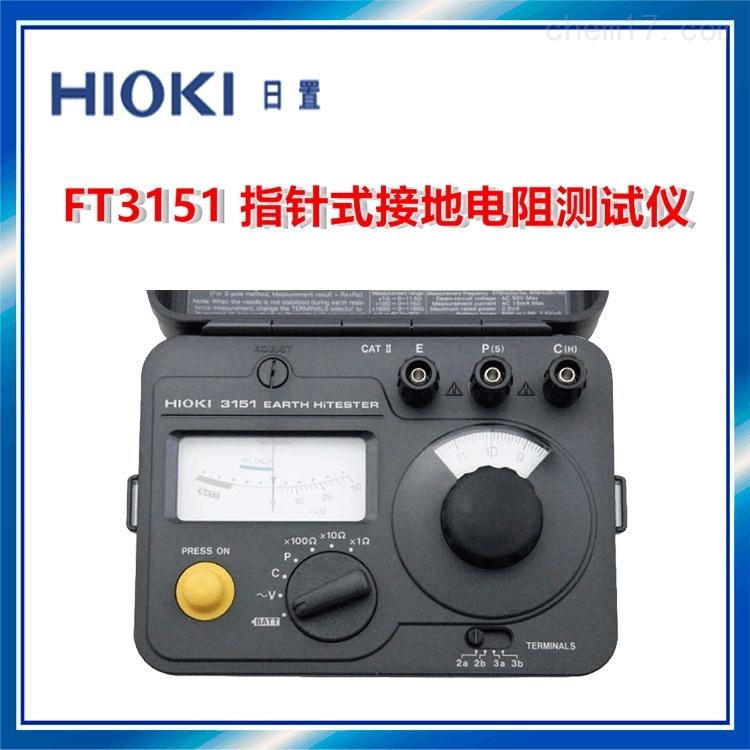 日置HIOKI FT3151  指针式接地电阻测试仪