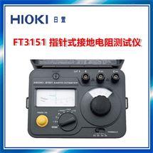 FT3151日置HIOKI FT3151  指针式接地电阻测试仪