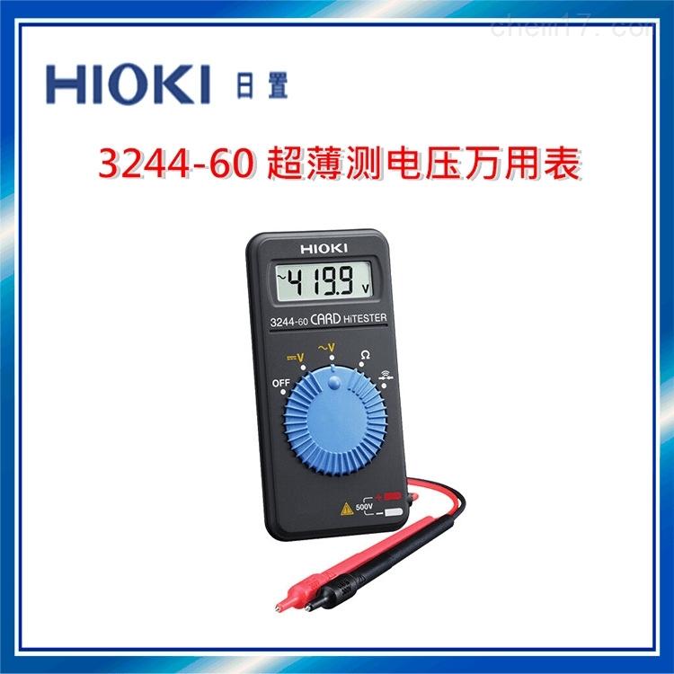 日置HIOKI 3244-60 超薄卡片型测电压万用表