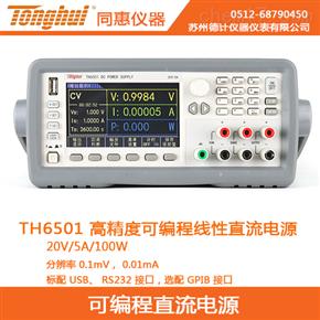 TH6501同惠高精度可编程线性直流电源