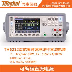 TH6212同惠双范围可编程线性直流电源