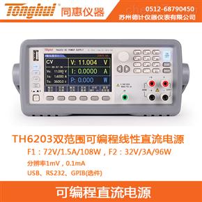 TH6203同惠双范围可编程线性直流电源