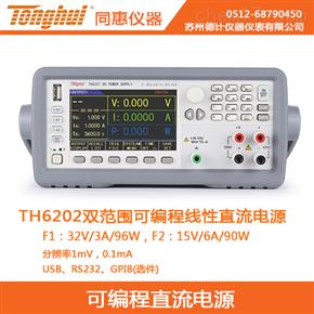 TH6202同惠双范围可编程线性直流电源