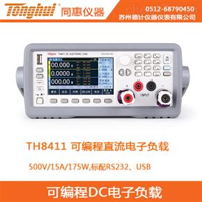 TH8411同惠可编程直流电子负载