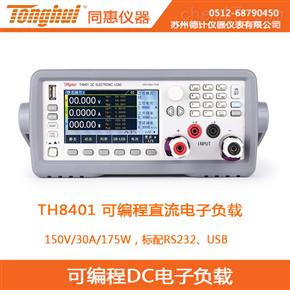 TH8401同惠可编程直流电子负载