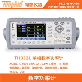 TH3321同惠单相数字功率计